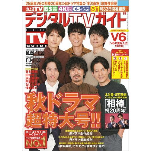デジタルTVガイド関西版 2020年 12月号 [雑誌]