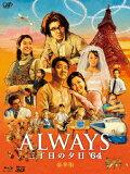 【要是books】ALWAYS 三丁目的夕陽''64【Blu-ray】[吉岡秀隆][【ブックスなら】ALWAYS 三丁目の夕日 ''64【Blu-ray】 [ 吉岡秀隆 ]]