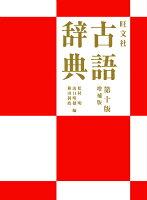 旺文社古語辞典第10版増補版