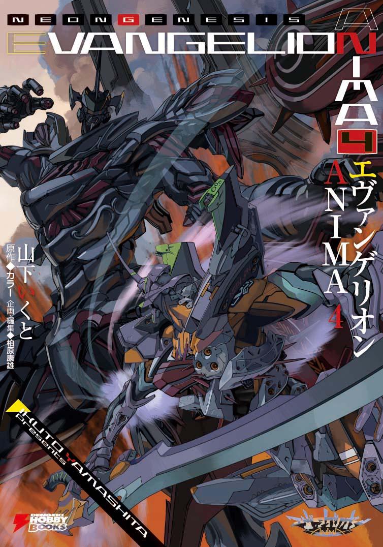 エンターテインメント, アニメーション  ANIMA 4