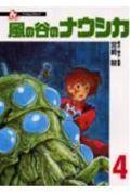 風の谷のナウシカ(4)(アニメージュコミックススペシャル) 宮崎駿