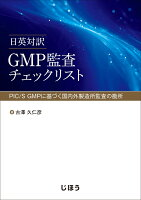 日英対訳 GMP監査チェックリスト