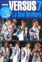 三代目J Soul Brothers VERSUS 7ポケット版 EXILE TRIBE PERFECT YEAR [ Exile研究会 ]