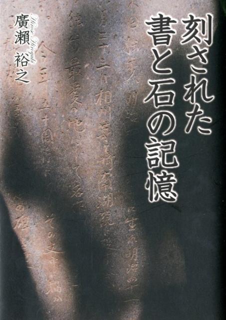 刻された書と石の記憶画像