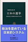 【楽天ブックスならいつでも送料無料】日本の選挙 [ 加藤秀治郎 ]
