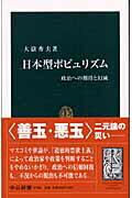 【送料無料】日本型ポピュリズム