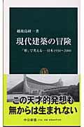 【送料無料】現代建築の冒険 [ 越後島研一 ]