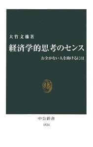 【送料無料】経済学的思考のセンス