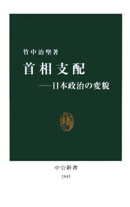 【送料無料】首相支配