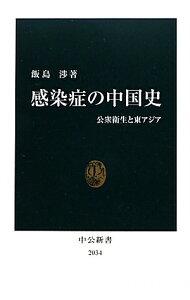 【送料無料】感染症の中国史