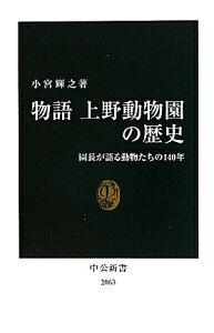【送料無料】物語上野動物園の歴史 [ 小宮輝之 ]