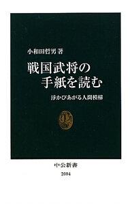 【送料無料】戦国武将の手紙を読む
