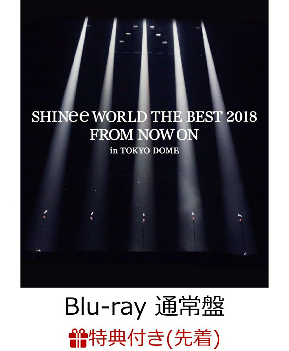 【先着特典】SHINee WORLD THE BEST 2018 〜FROM NOW ON〜 in TOKYO DOME(通常盤)(ツアーPASS付き)【Blu-ray】