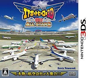 【楽天ブックスならいつでも送料無料】ぼくは航空管制官 エアポートヒーロー3D 羽田 ALL STARS