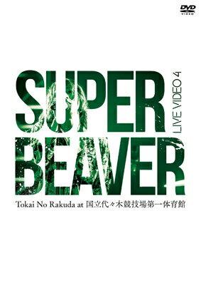 LIVE VIDEO 4 Tokai No Rakuda at 国立代々木競技場第一体育館