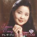 カラオケで人気の演歌曲 テレサ・テンの「時の流れに身をまかせ」を収録したCDのジャケット写真。