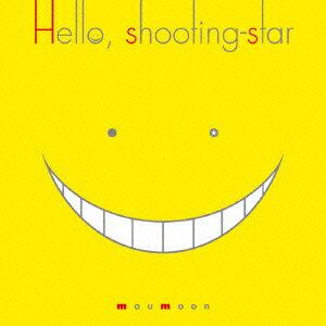 【楽天ブックスならいつでも送料無料】Hello,shooting-star [ moumoon ]