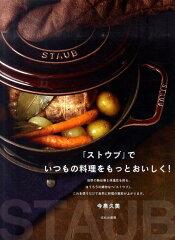 【楽天ブックスならいつでも送料無料】「ストウブ」でいつもの料理をもっとおいしく! [ 今泉久...
