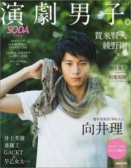 【送料無料】演劇男子。 vol.2