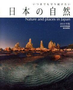 【送料無料】日本の自然(2013年版) [ 全日本写真連盟 ]