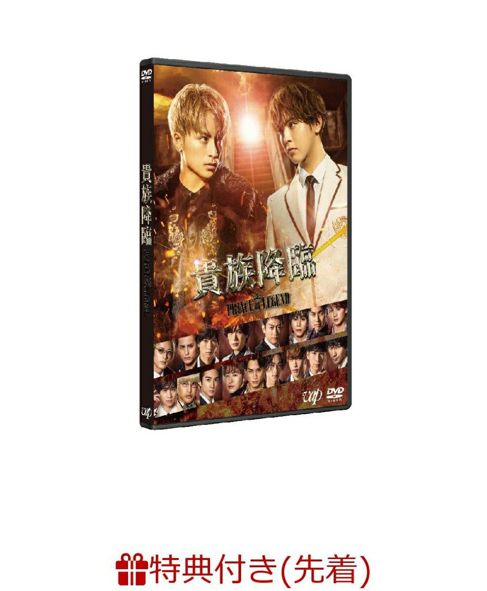 【先着特典】映画「貴族降臨ーPRINCE OF LEGEND-」DVD通常版(オリジナルクリアファイル)