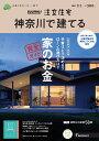 SUUMO注文住宅 神奈川で建てる2021秋冬号