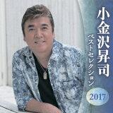 小金沢昇司 ベストセレクション2017