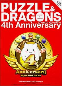 パズル&ドラゴンズ4th Anniversary