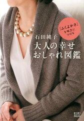 【送料無料】石田純子 大人の幸せおしゃれ図鑑 [ 石田純子 ]