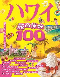 最高体験100ハワイ