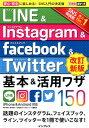 LINE&Instagram&facebook&Twitter基本&活用ワザ15改訂新版 iPhone&Android対応 (できるポケット) [ 田口和裕 ]
