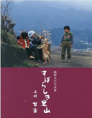 飯野文江 写真集 「すばらしき里山上州甘楽」
