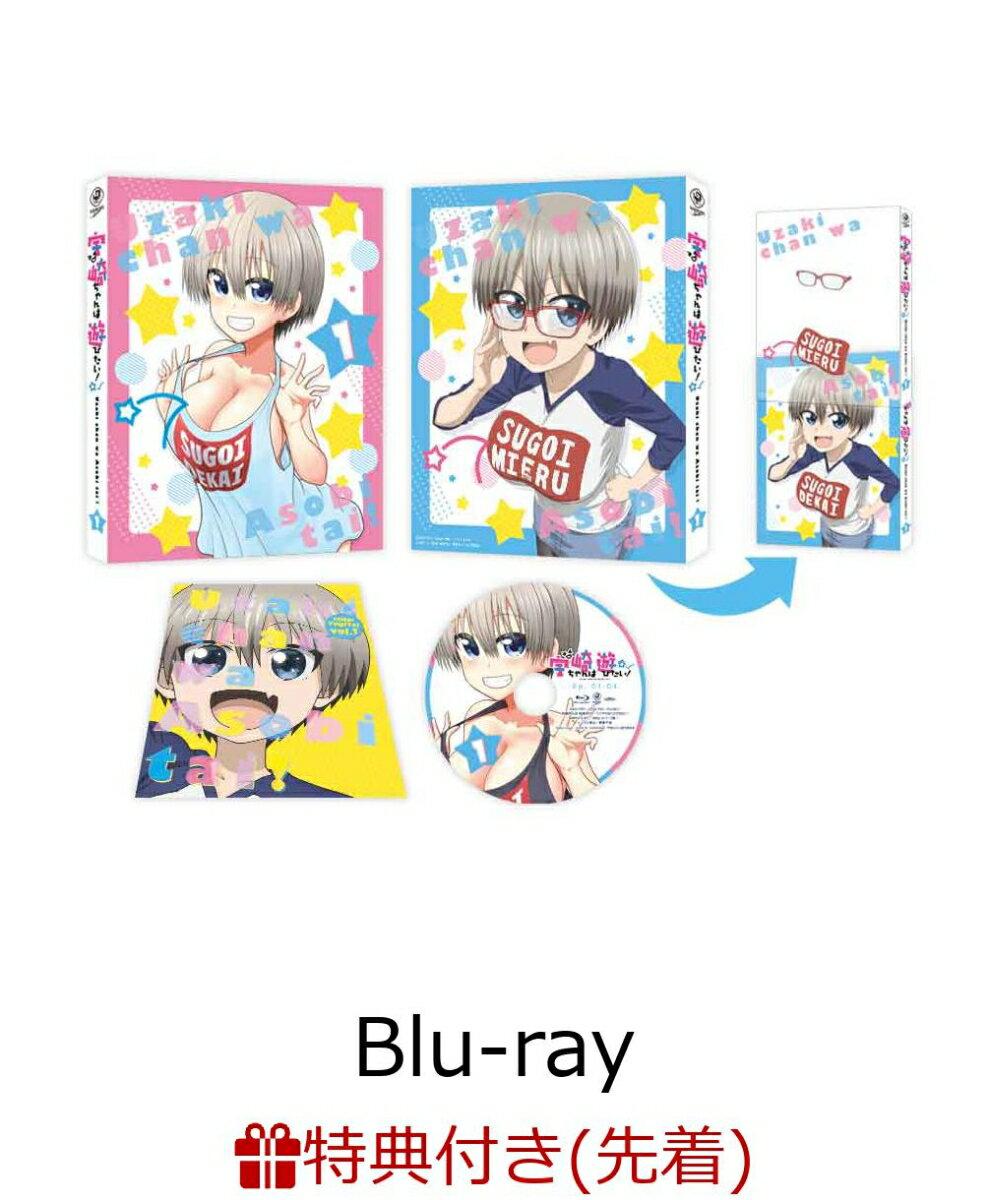 【先着特典】宇崎ちゃんは遊びたい! 第1巻【通常版】【Blu-ray】(描き下ろしA1クリアポスター) [ 大空直美 ]画像