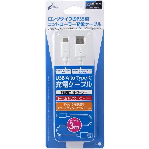 CYBER ・ コントローラー充電ケーブル3m ( PS5 用) ホワイト【プラグUSB A 、Type-C 】