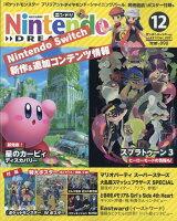 Nintendo DREAM (ニンテンドードリーム) 2021年 12月号 [雑誌]