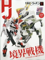 Hobby JAPAN (ホビージャパン) 2021年 12月号 [雑誌]