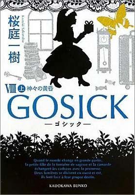 GOSICKVIII上ーゴシック・神々の黄昏ー画像