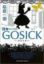 GOSICK8-ゴシック・神々の黄昏(上)