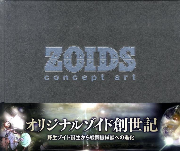 美術, イラスト ZOIDS concept art