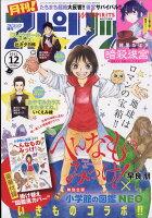 月刊!スピリッツ 2021年 12/1 号 [雑誌]: ビッグコミックスピリッツ 増刊