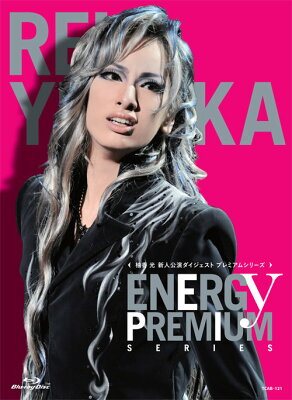 柚香光「Energy PREMIUM SERIES」【Blu-ray】 [ 柚香光 ]