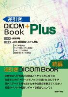 逆引きDICOM Book Plus