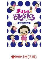 【先着特典】チコちゃんに叱られる!「乗り物セレクション」 通常版(3Dトレーディングカード付き)