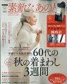 60代女性向けファッション誌素敵な宝島田家物語「秋の着回し3週間」