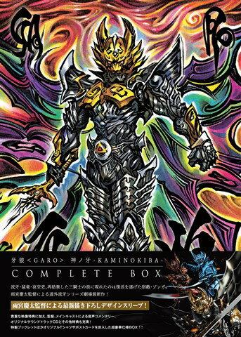 牙狼<GARO>神ノ牙ーKAMINOKIBA- COMPLETE BOX【Blu-ray】画像