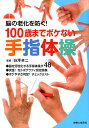 【楽天ブックスならいつでも送料無料】100歳までボケない手指体操 [ 白澤卓二 ]