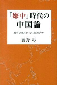 【送料無料】「嫌中」時代の中国論 [ 藤野彰 ]