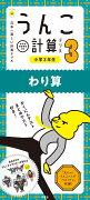 日本一楽しい計算ドリル うんこ計算ドリル 小学3年生 わり算