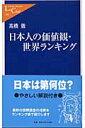 【送料無料】日本人の価値観・世界ランキング