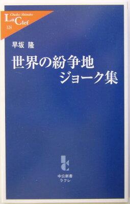 【送料無料】世界の紛争地ジョ-ク集